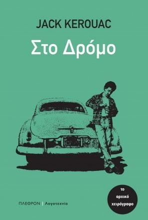 Στον δρόμο / Jack Kerouac