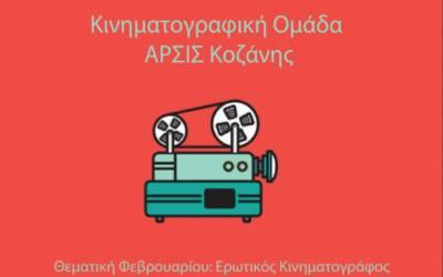 «Ο ερωτικός κινηματογράφος» απο την κινηματογραφική Ομάδα της ΑΡΣΙΣ Κοζάνης   Προβολές ταινιών