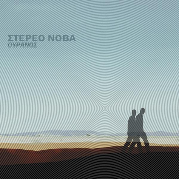 Ακούστε το νέο τραγούδι των Στέρεο Νόβα| «Βίντεο Κλαμπ»