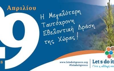Lets do it Greece από το Δήμο Κοζάνης   H μεγαλύτερη ταυτόχρονη εθελοντική δράση της χώρας!