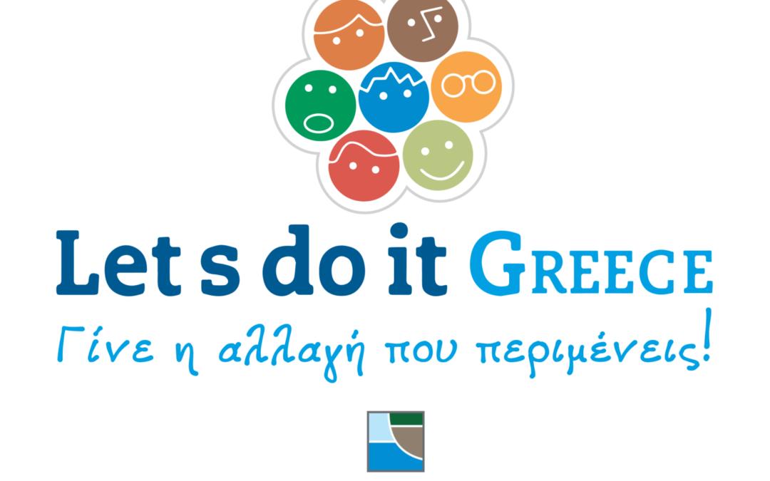 Με μεγάλη επιτυχία και συμμετοχή πραγματοποιήθηκε η πανελλήνια ημέρα εθελοντικής δράσης LETS DO IT στον Δήμο Σερβίων-Βελβεντού.