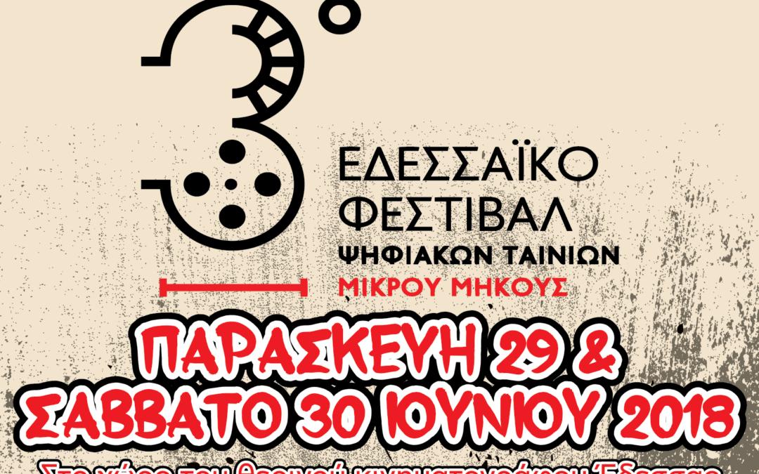 To 3o Εδεσσαϊκού Φεστιβάλ Ψηφιακών Ταινιών Μικρού Μήκους είναι γεγονός!