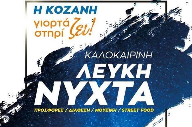 Λευκή Νύχτα στην πόλη της Κοζάνης στις 19 Ιουνίου
