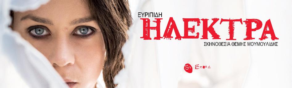 ΗΛΕΚΤΡΑτου Ευριπίδη | 6 Ιουλίου στο Ανοιχτό Θέατρο Ποντοκώμης | 5η Εποχή Τέχνης