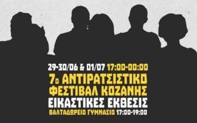 Οι εικαστικές εκθέσεις του 7ου Αντιρατσιστικό Φεστιβάλ Κοζάνης