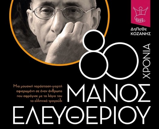 80 χρόνια Μάνος Ελευθερίου | Μουσικοθεατρική παράσταση αφιερωμένη στον Μάνο Ελευθερίου