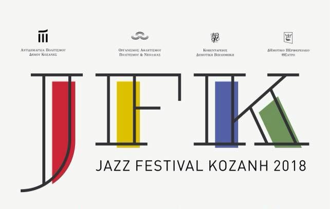 Το 4ο Kozani Jazz Festival έρχεται! Are you ready to jazz?