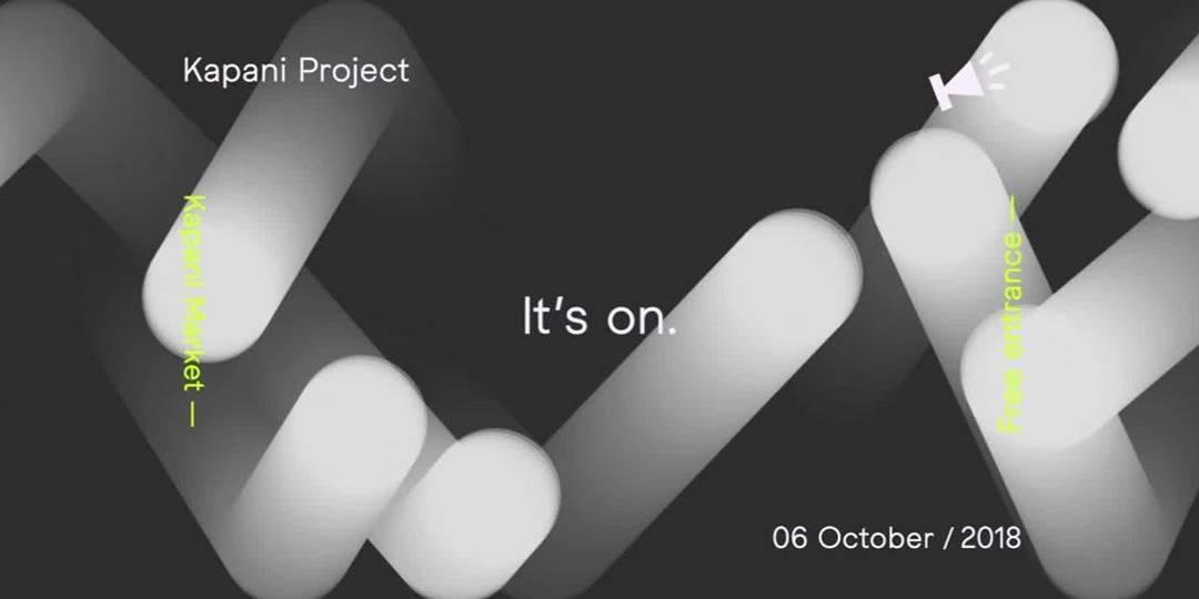 24 ώρες  Kapani Project