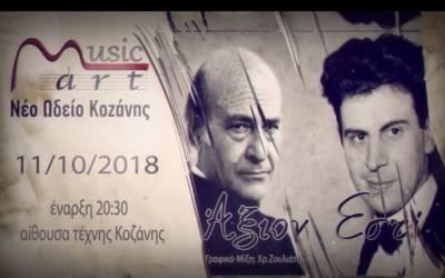 Άξιον Εστί και Καντάτα του Μαουτχάουζεν απο την ορχήστρα τηςMusicart-Νέο Ωδείο Κοζάνης