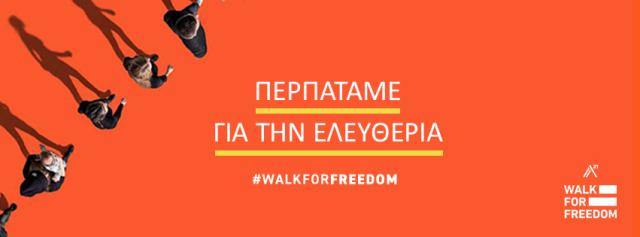 H Θεσσαλονίκη συμμετέχει στο 5ο Διεθνές «WALK FOR FREEDOM»