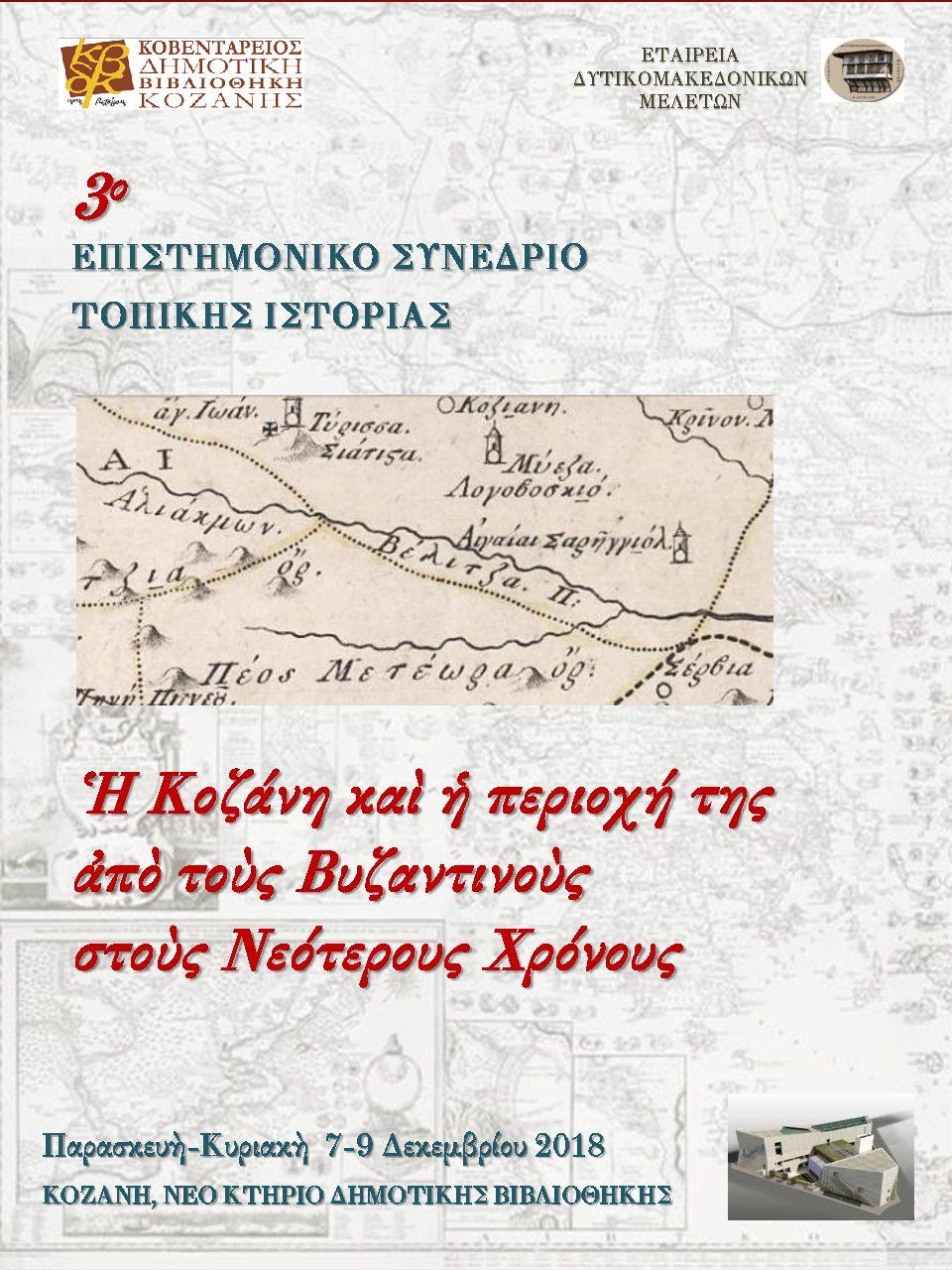 Γ΄ Συνέδριο Τοπικής Ιστορίας: «Η Κοζάνη και η περιοχή της από τους Βυζαντινούς στους Νεότερους Χρόνους»  | 7-9 Δεκεμβρίου ΚΔΒΚ