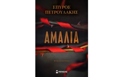Το μυθιστόρημα «Αμαλία» του Σπύρου Πετρουλάκη παρουσιάζεται στην Κοζάνη
