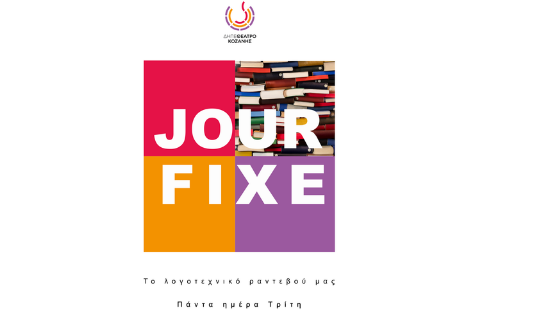 Λογοτεχνικό αναλόγιο στη Βιβλιοθήκη «Ένας αναγνώστης εξομολογείται»