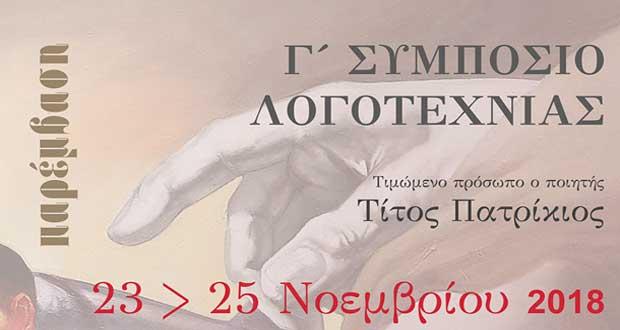 Το Πρόγραμμα ομιλιών στο Γ' Συμπόσιο Λογοτεχνίας | Κυριακή 25/11