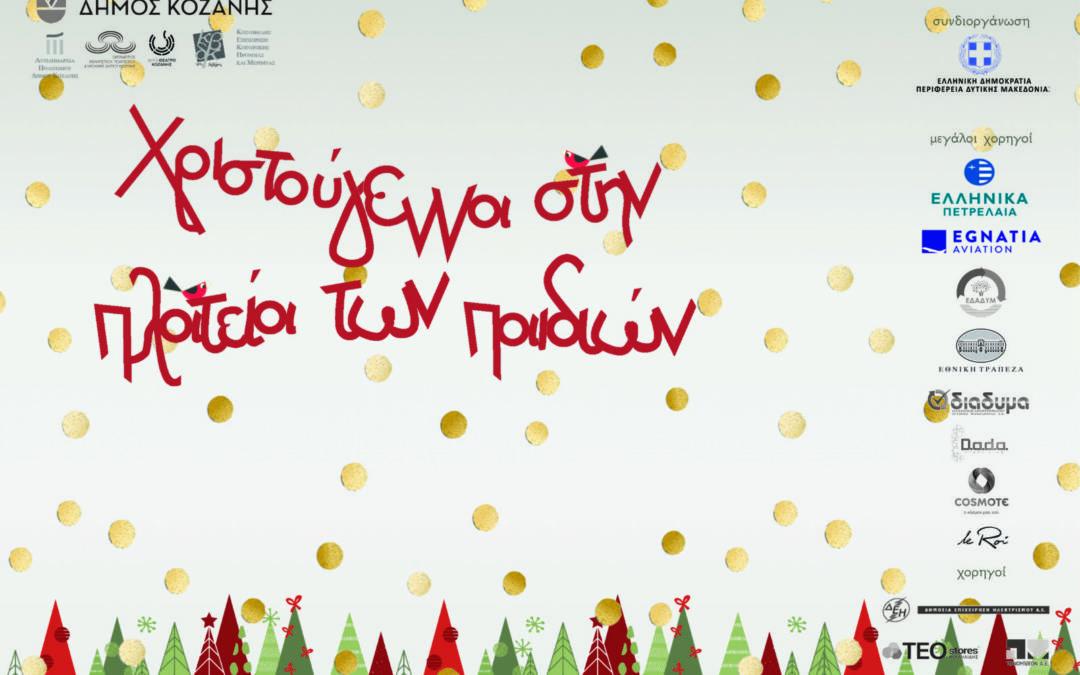 Χριστούγεννα στο Φως,στην πλατεία των παιδιών,στην πλατεία της χαράςστην πλατεία των ξωτικών! 15 Δεκεμβρίου – 6 Ιανουαρίου – Κεντρική Πλατεία Κοζάνης