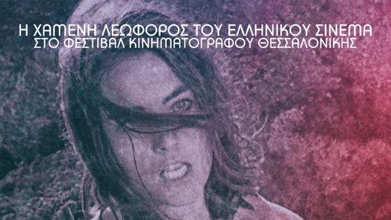 «Η Χαμένη Λεωφόρος του Ελληνικού Σινεμά» στη Θεσσαλονίκη Μέρος πρώτο: «Παράξενο Τότε»