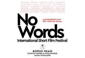 To «Νo words ISFF»  για πρώτη χρονιά στην Ελλάδα από το κινηματογραφικό τμήμα του «ΒΟΡΕΙΟΥ ΠΕΔΙΟΥ»
