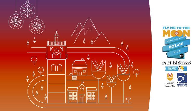 Η Κοζάνη «προσγειώνεται» στο Ελευθέριος Βενιζέλος τις γιορτινές μέρες των Χριστουγέννων