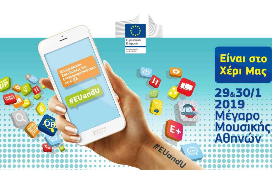 #EUandU – Απασχόληση, Επενδύσεις και Επιχειρηματικότητα στην Ευρωπαϊκή Ένωση | Eίναι στο Χέρι Μας! 29-30/1/2019