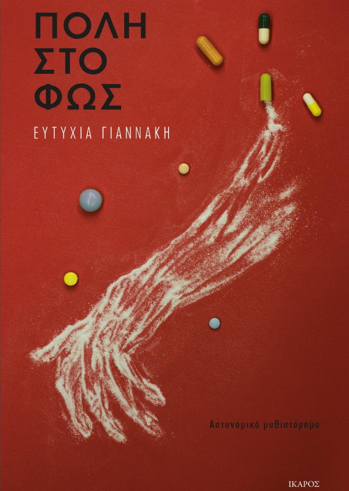 Η Ευτυχία Γιαννάκη παρουσιάζει το νέο της βιβλίο Πόλη στο φως @ Public Κοζάνης